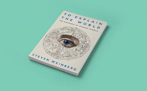 «Объясняя мир» Стивена Вайнберга