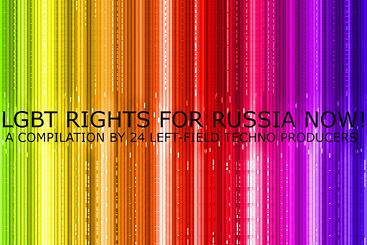 Создатель техно-сборника в поддержку российских геев — о том, как и зачем он это сделал