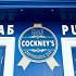 Ресторан Coсkney's - фотография 21