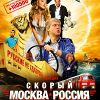 Скорый «Москва–Россия»