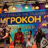 Фестиваль настольных игр «Игрокон-2016»