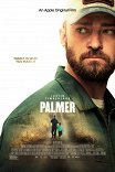 Палмер / Palmer