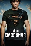 Тайны Смолвиля / Smallville