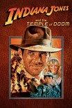 Индиана Джонс и Храм судьбы / Indiana Jones And the Temple of Doom