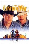 У ковбоев принято так / The Cowboy Way