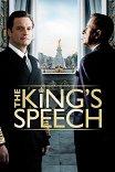 Король говорит! / The King's Speech