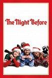 Рождество / The Night Before