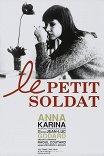 Маленький солдат / Le petit soldat