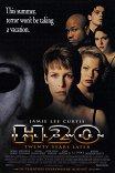 Хеллоуин: 20 лет спустя / Halloween H20: 20 Years Later