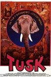 Бивень / Tusk