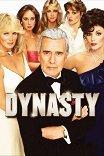 Династия / Dynasty