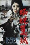 Трон в крови / Kumonosu-jô