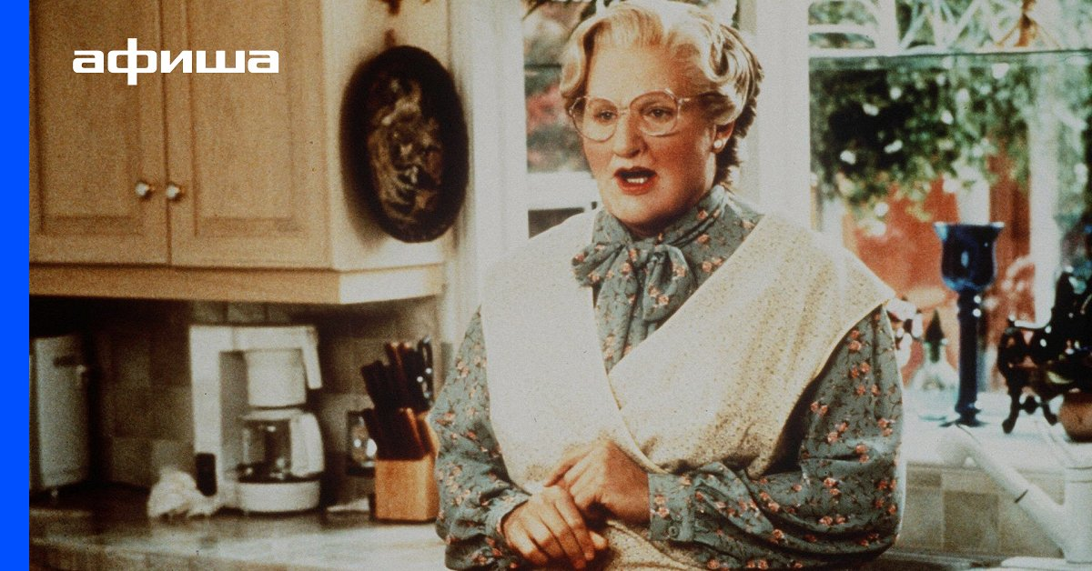 movie mrs doubtfire Find great deals on ebay for mrs doubtfire the movie shop with confidence.
