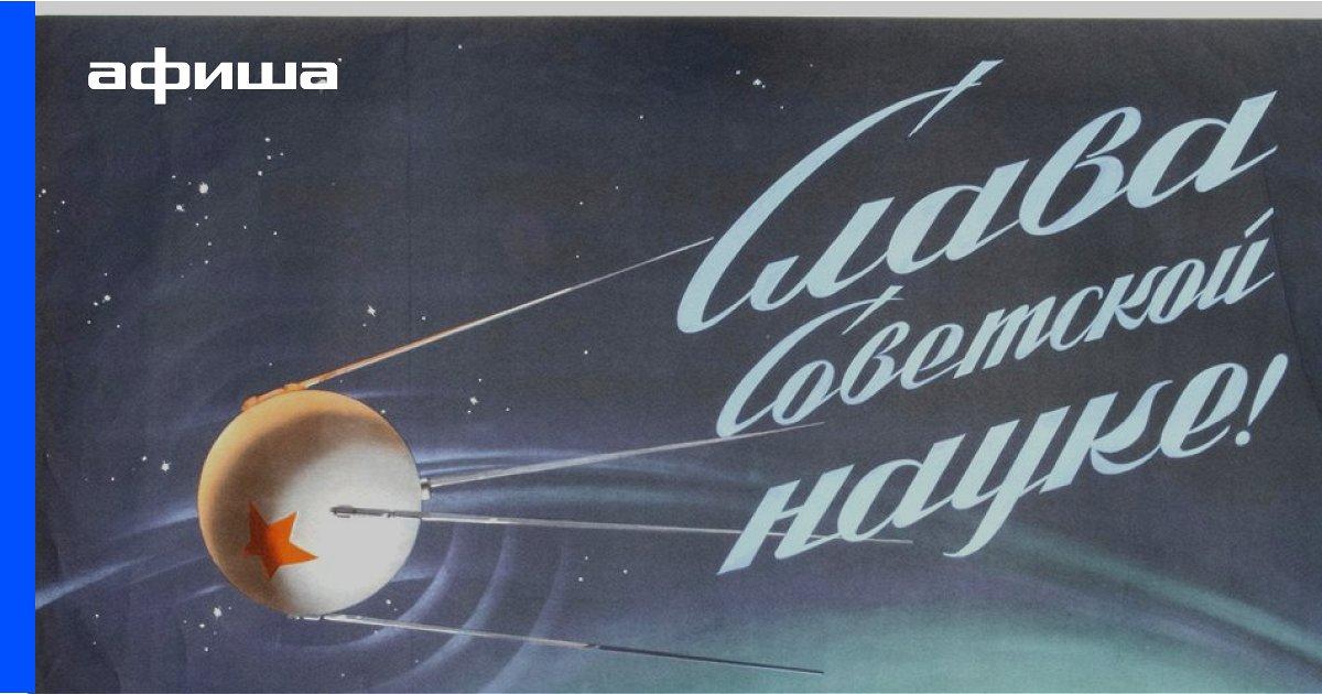 Выставка Космос между мечтой и политикой, Санкт-Петербург
