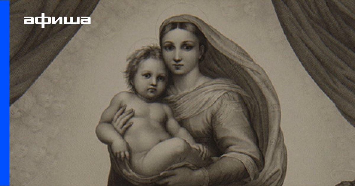 Выставка Линия Рафаэля. 1520–2020, Санкт-Петербург