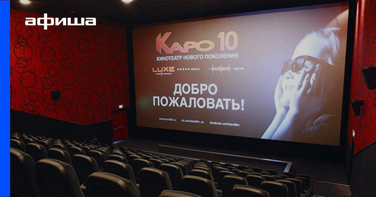 Билеты в кино реутов купить порталы для афиш и концертов