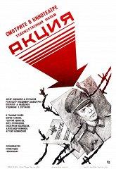Постер Акция