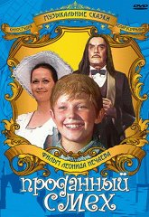 Постер Проданный смех