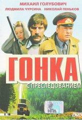Постер Гонка с преследованием