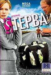 Постер Стерва