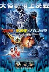 Постер Годзилла: Спасите Токио