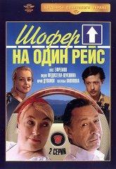 Постер Шофер на один рейс