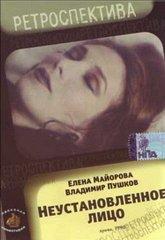 Постер Неустановленное лицо