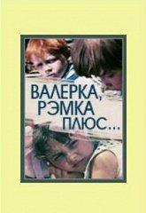 Постер Валерка, Рэмка +