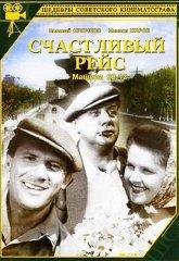 Постер Счастливый рейс