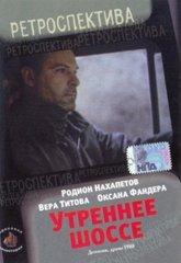 Постер Утреннее шоссе