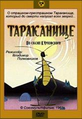 Постер Тараканище