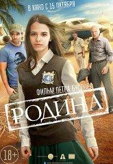 Постер Родина