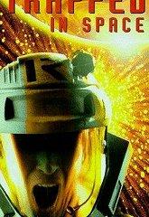 Постер В космической ловушке