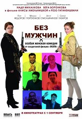 Постер Без мужчин