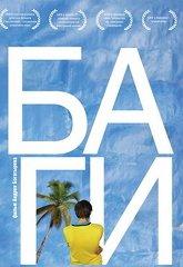 Постер БАгИ