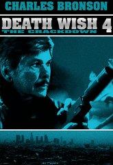 Постер Жажда смерти-4: Крушение