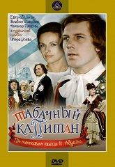 Постер Табачный капитан