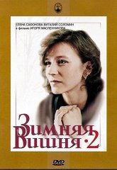 Постер Зимняя вишня-2