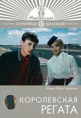 Постер Королевская регата