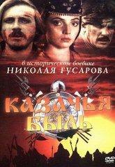 Постер Казачья быль
