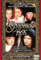 Постер Золотой век