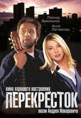 Постер Перекресток