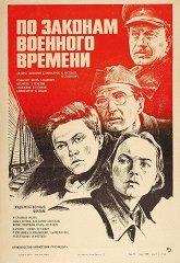Постер По законам военного времени