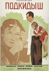 Постер Подкидыш