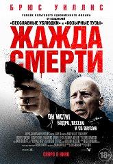 Постер Жажда смерти