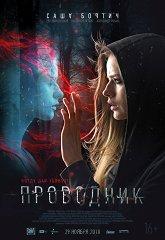Постер Проводник