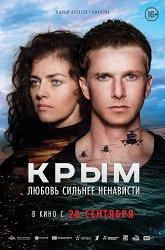 Постер Крым