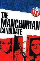 Постер Маньчжурский кандидат