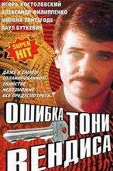 Постер Ошибка Тони Вендиса