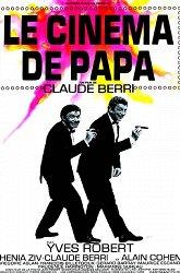Постер Папино кино